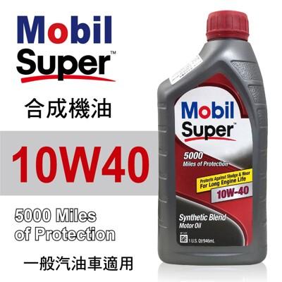 真便宜 Mobil美孚Super 5000 10W40 合成機油946ml (7.6折)