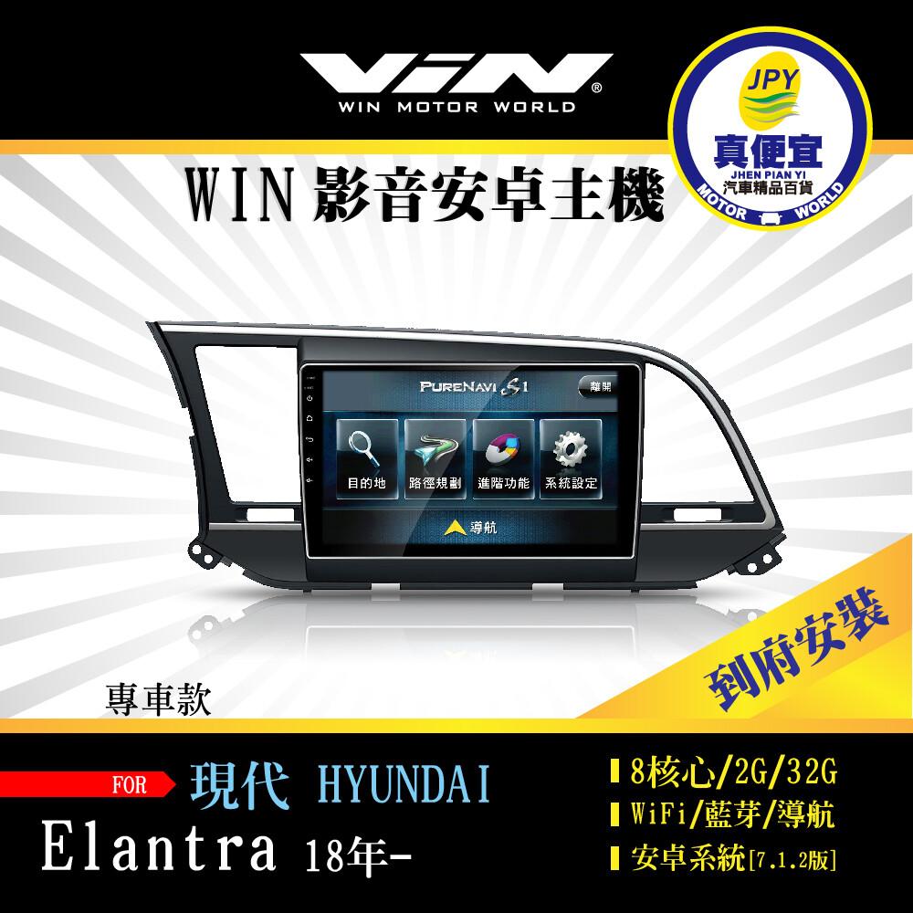 真便宜win-到府安裝-hyundai elantra 18年後 專用9吋導航影音安卓主機