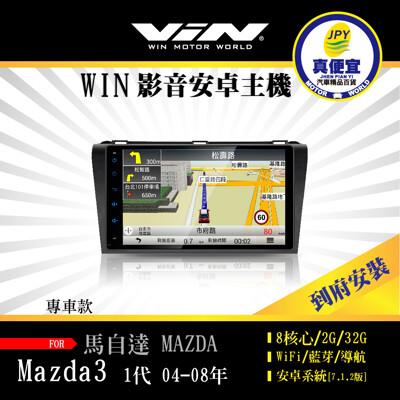 真便宜WIN-到府安裝-MAZDA 3 1代 04-08年 專用9吋導航影音安卓主機 (7.6折)