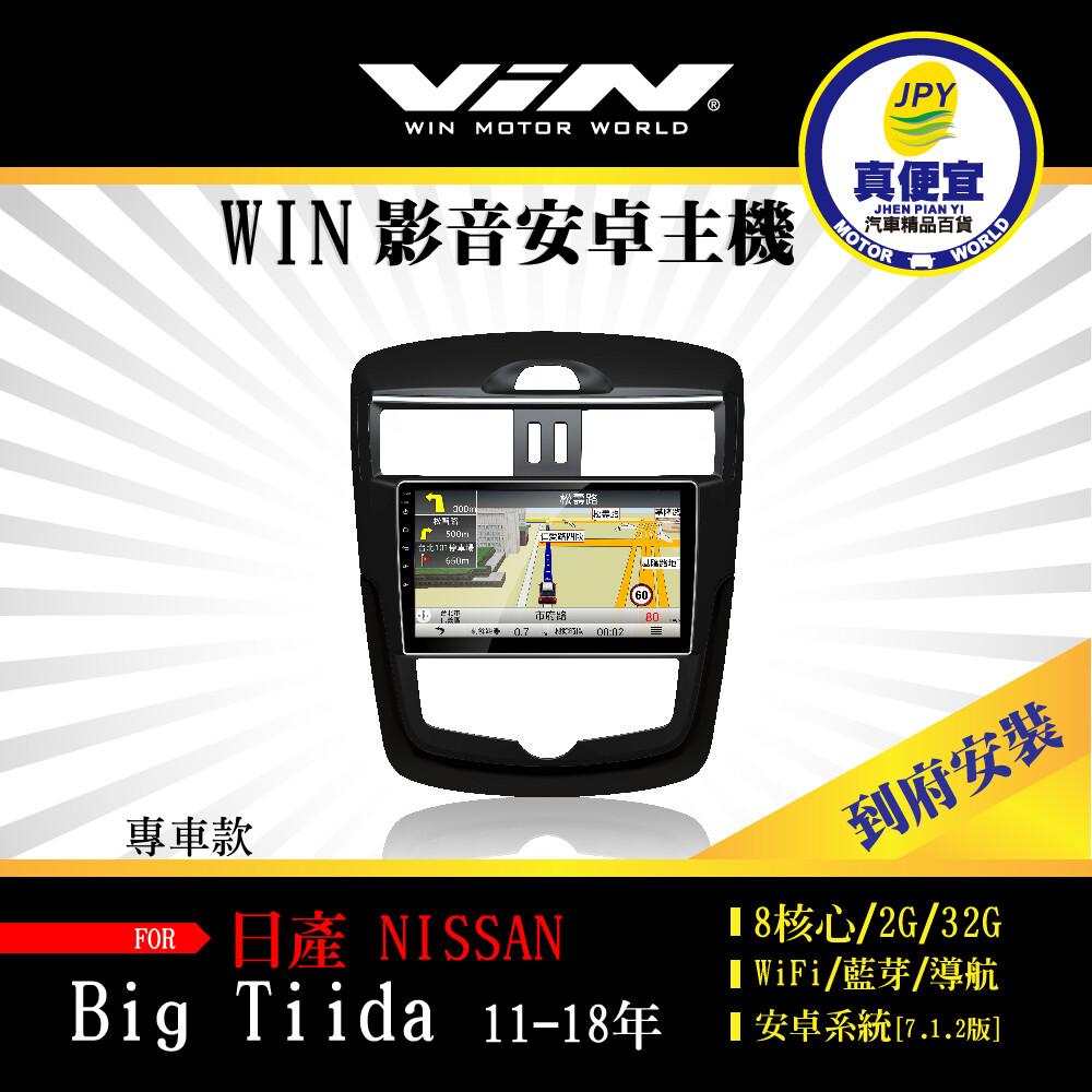 真便宜win-到府安裝-nissan big tiida恆 11-18年 專用10吋導航影音安卓主機