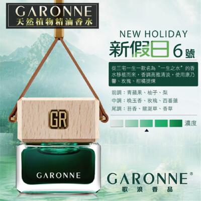 真便宜 GARONNE歌浪香品 法國吊式香水(6號-新假日)6ml (8.7折)