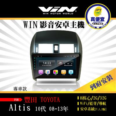 真便宜WIN-到府安裝-TOYOTA ALTIS 10代08-13年 專用9吋導航影音安卓主機 (7.6折)