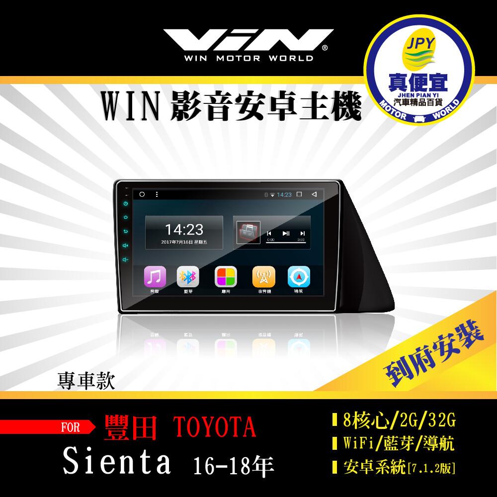 真便宜win-到府安裝-toyota sienta 16-19年專用9吋導航影音安卓主機