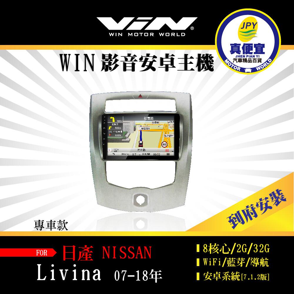 真便宜win-到府安裝-nissan livina 07-18年 專用10吋導航影音安卓主機