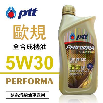 真便宜 ptt泰國石油 performa euro syn 5w30 歐規全合成機油1l (9.3折)
