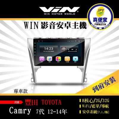 真便宜WIN-到府安裝-TOYOTA CAMRY 7代 12-14年 專用10吋導航影音安卓主機 (7.6折)