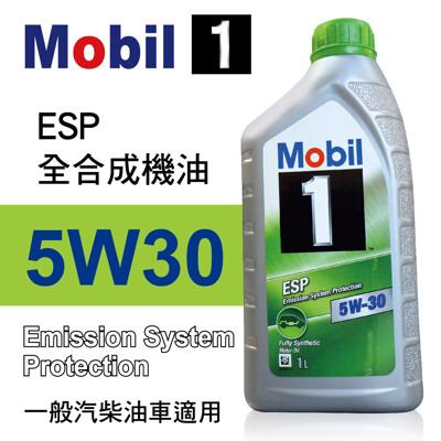 真便宜 Mobil美孚1號 ESP 5W30 全合成機油1L (8.8折)