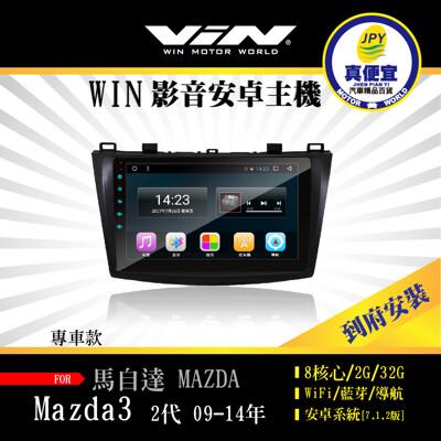 真便宜WIN-到府安裝-MAZDA 3 2代 09-13年 專用9吋導航影音安卓主機 (7.6折)