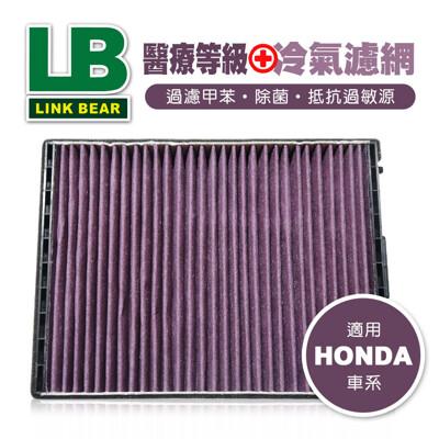 真便宜 LINK領格 醫療等級⊕多效車用冷氣濾網(紫)適用HONDA Civic、CRV等車系 (9.5折)