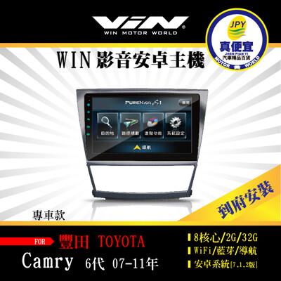真便宜WIN-到府安裝-TOYOTA CAMRY 6代 07-11年 專用10吋導航影音安卓主機 (7.6折)