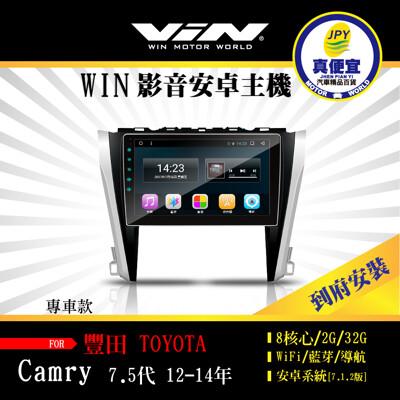 真便宜WIN-到府安裝-TOYOTA CAMRY 7.5代 15-18年 專用10吋導航影音安卓主機 (7.6折)