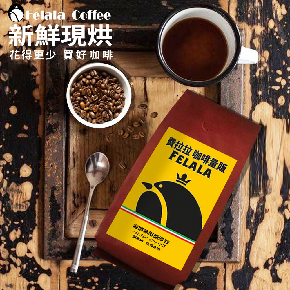 費拉拉 咖啡量販薩爾瓦多 查爾丘阿帕 水洗  精品咖啡豆 一磅 (454g/磅) 買一磅送一耳掛