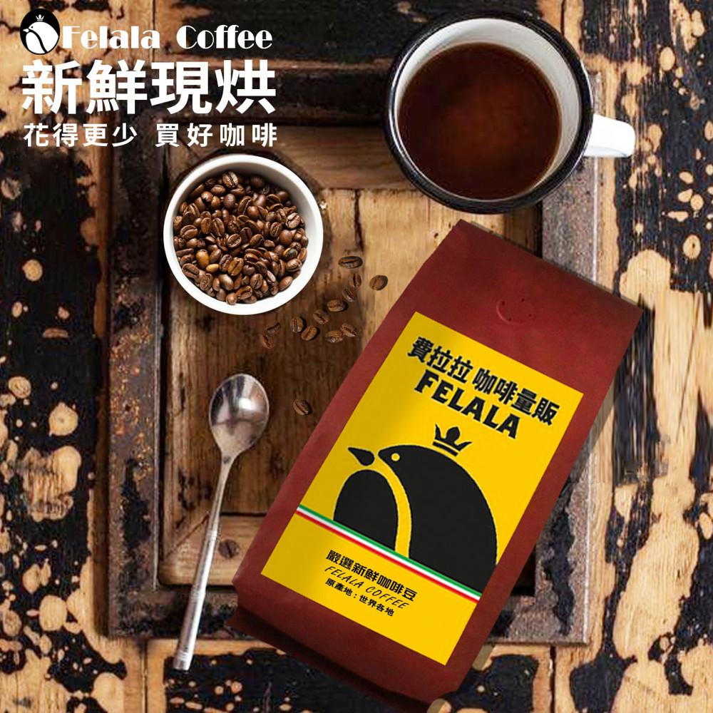 費拉拉 咖啡量販巴拿馬聖特蕾莎莊園 卡杜拉 精品咖啡豆 一磅 (454g/磅) 買一磅送一耳掛
