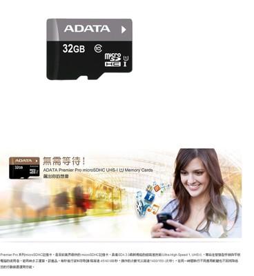 威剛 ADATA Micro SDHC Premier UHS-I U1/C10 32G 記憶卡 (5折)