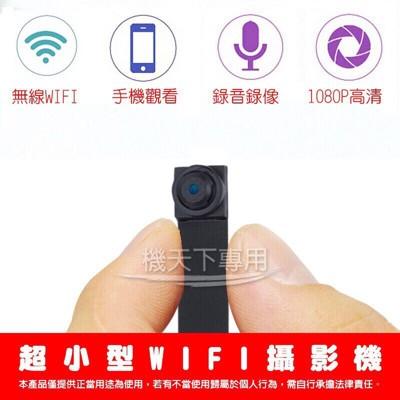 超小迷你WIFI攝影機 1080P高清畫質 手機即時觀看 監控 監視器 針孔 (6.1折)