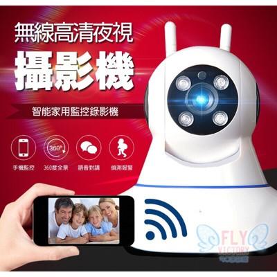 無線智能監視器 雙天線高清紅外線夜視版 攝影機 WIFI 監視器 APP操控 網路監控 雲端 (4.8折)