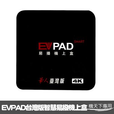 EVPAD SMART 易播 4K 藍芽 智慧電視盒 華人台灣版 機上盒 影片 追劇 電影 第四台 (7.5折)