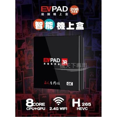 EVPAD 3R 易播 台灣公司貨 4K 藍牙 智慧電視盒 華人台灣版 機上盒 影片 追劇 電影 第 (8折)