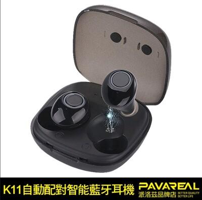 派洛茲 k11 耳機 生活防水 可充電式 運動耳機 藍芽5.0 耳塞式耳機 line fb (5.3折)