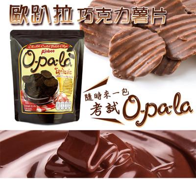 [歐趴拉-巧克力薯片] (6.7折)