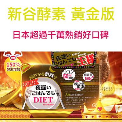 【日本新谷酵素】夜遲Night Diet熱控孅美酵素錠 王樣黃金版x一盒(30包/盒) (8.2折)