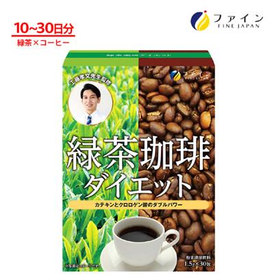 【日本Fine Japan】綠茶咖啡速纖飲-日本境內版(1.5g*30包/盒) (6.4折)