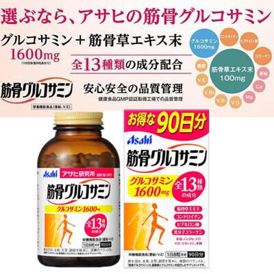 日本Asahi   朝日 軟骨素+鈣+葡萄糖胺錠 90日/瓶 (3.8折)