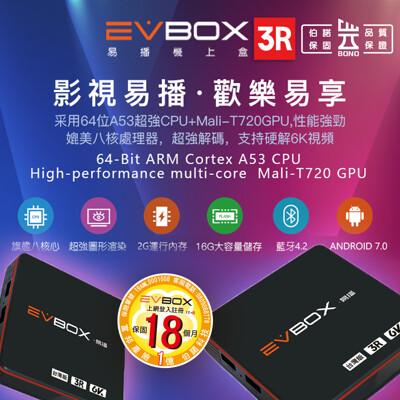 全新純淨版 EVBOX 3R 易播電視盒智能機上盒 (保固一年 ) (8折)