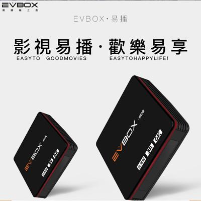全新純淨版 EVBOX 3R 易播電視盒智能機上盒 (保固一年 ) (9.5折)