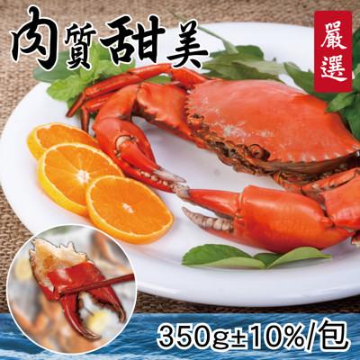 【i TYPE】國內大廠大成 熟凍紅蟳 350g 即蒸即熟 (7.2折)