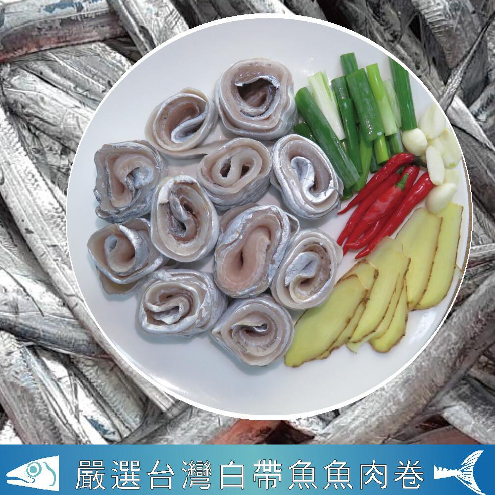 i type嚴選台灣白帶魚魚肉卷 白帶魚 保證新鮮好吃