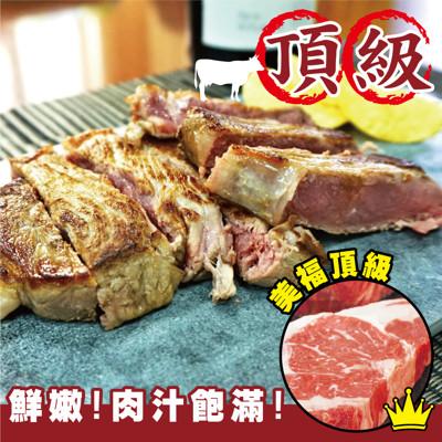 【i TYPE】老饕牛肉首選-美國美福特選Top Choice 濕式熟成沙朗牛排 (4.5折)