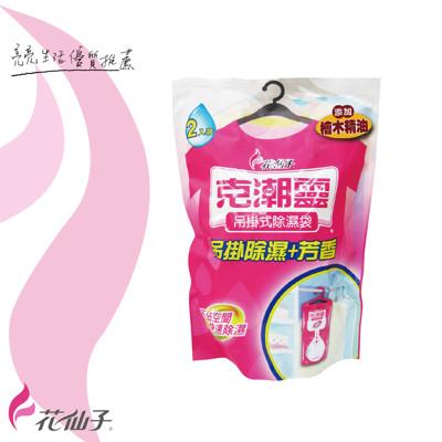【花仙子】克潮靈 吊掛除濕袋-檜木 (5.4折)
