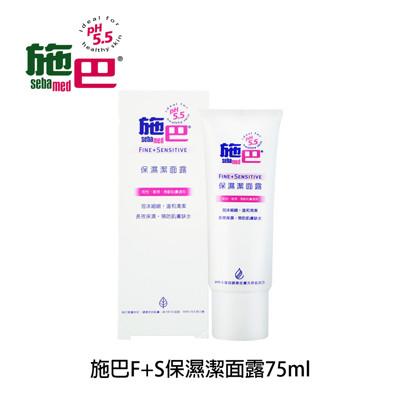 【施巴】Sebamed 施巴F+S保濕潔面露 75ML (6.3折)