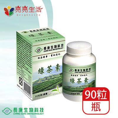 長庚生技 綠茶素 90粒 2瓶/3瓶 (3.4折)