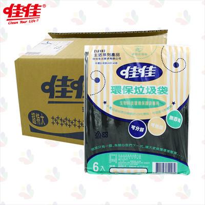 【佳佳】超特大環保垃圾袋 94*110cm 6入/包 更耐重 更環保~ (2.7折)