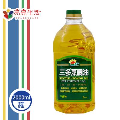【三多】芝麻烹調油 2公升 健康食用油 限時下殺↘ (7.1折)