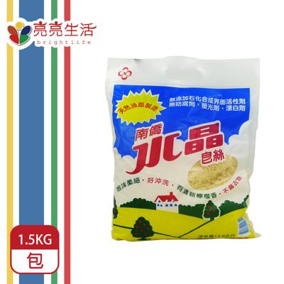 【南僑】南僑水晶肥皂絲1.5kg (7.3折)