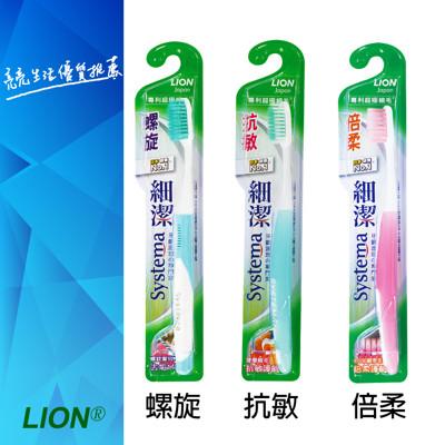 【獅王LION】★ 獅王 細潔牙刷 螺旋/抗敏/倍柔 ★ 6/12入 (5折)