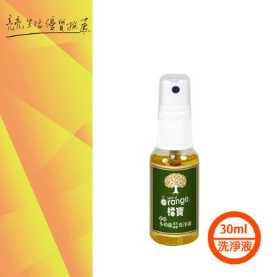 橘寶 濃縮多功能蔬果/碗盤洗淨液 30ML (5.4折)