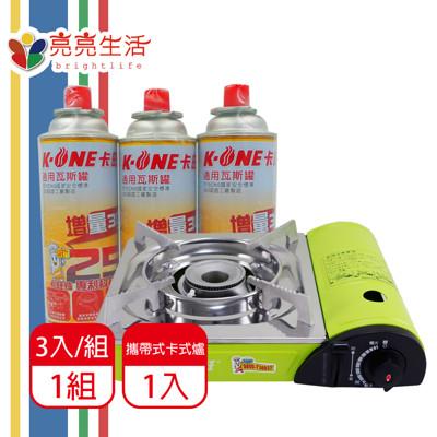 卡旺 K-ONE 777攜帶式卡式爐+瓦斯罐組 (7.8折)