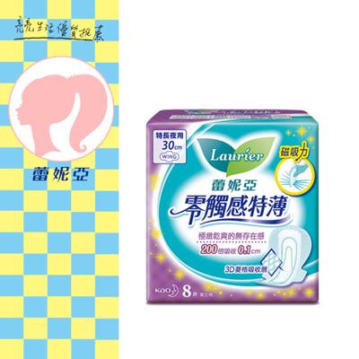 【花王】蕾妮亞 零觸感特薄衛生棉 特長夜用型30cm 8片 6包 (4.6折)