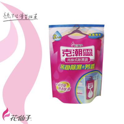 【花仙子】克潮靈 吊掛除濕袋-晨露香氛 (5.4折)