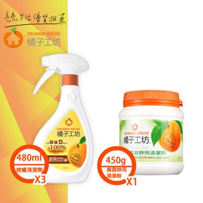 【橘子工坊】廚房、食器去汙組合 (7.5折)