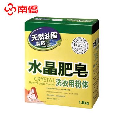 南僑水晶肥皂粉體 1.6kg (6.9折)