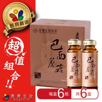 長庚 巴西蘑菇純液20毫升/瓶-36瓶(共六盒) (0.2折)