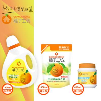 【橘子工坊】天然制菌洗衣精+補充包+衣物漂白粉優質組合 (8.1折)