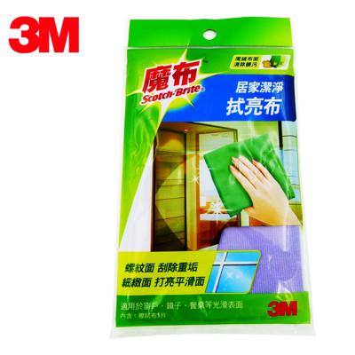【3M】魔布系列-居家潔淨拭亮布 (6.8折)