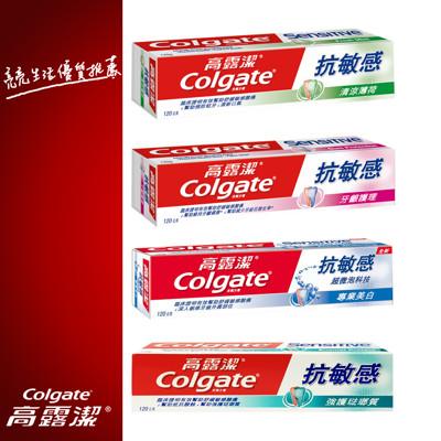 【高露潔】抗敏感牙膏120g (酷涼薄荷/牙齦護理/強護琺瑯質/溫和美白) 最低下殺63折↘ (6.3折)