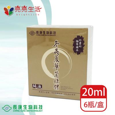 長庚冬蟲夏草菌絲體液20ML 6瓶/2盒/4盒 (0.6折)